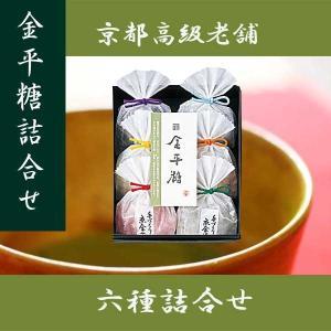 緑寿庵清水 金平糖六種詰合せ こんぺいとう  お歳暮 クリスマス ギフト|climb-store