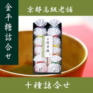 緑寿庵清水 金平糖十種詰合せ こんぺいとう  お歳暮 クリスマス ギフト|climb-store