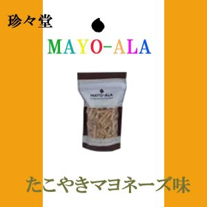 珍々堂 MAYO-ALA マヨアラ たこやきマヨネーズ味  お中元 ギフト|climb-store