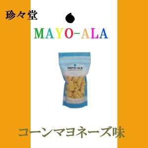 珍々堂 MAYO-ALA マヨアラ コーンマヨネーズ味  お中元 ギフト|climb-store