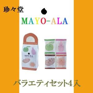 珍々堂 MAYO-ALA マヨアラ バラエティー4袋セット  お中元 ギフト|climb-store