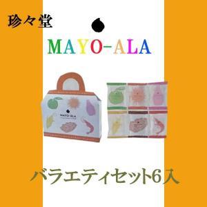 珍々堂 MAYO-ALA マヨアラ バラエティー6袋セット  お中元 ギフト|climb-store