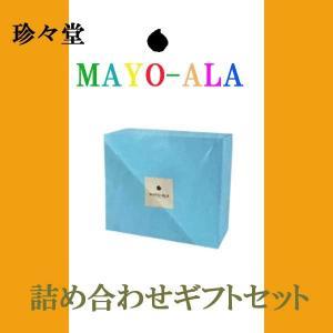 珍々堂 MAYO-ALA マヨアラ 詰め合わせギフトセット 3袋入  お中元 ギフト|climb-store