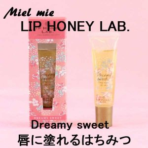 miel mie LIP HONEY LAB. Dreamy sweet 蜂蜜 ギフト|climb-store
