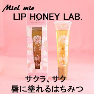 miel mie LIP HONEY LAB. サクラ、サク 蜂蜜 ギフト|climb-store