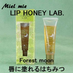 miel mie LIP HONEY LAB. Forest moon 蜂蜜 ギフト|climb-store