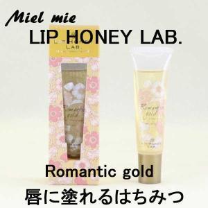 miel mie LIP HONEY LAB. Romantic gold 蜂蜜 ギフト|climb-store