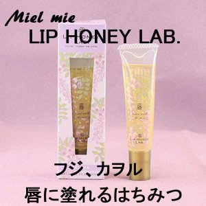 miel mie LIP HONEY LAB. フジ、カヲル 蜂蜜 ギフト|climb-store