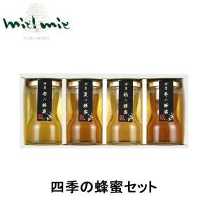 miel mie 四季の蜂蜜セット ギフト|climb-store
