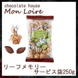 monloire モンロワール サービス袋 リーフメモリー 敬老の日 ハロウィン ギフト クール便|climb-store