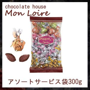 monloire モンロワール サービス袋 アソート 敬老の日 ハロウィン ギフト クール便|climb-store