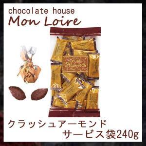 monloire モンロワール サービス袋 クラッシュアーモンド 敬老の日 ハロウィン ギフト クール便|climb-store