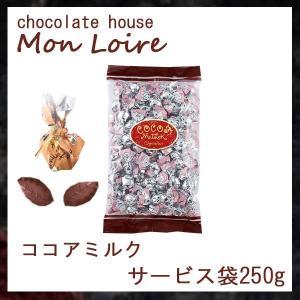 monloire モンロワール サービス袋 ココアミルク 敬老の日 ハロウィン ギフト クール便|climb-store
