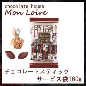 monloire モンロワール サービス袋 チョコレートスティック 敬老の日 ハロウィン ギフト クール便|climb-store