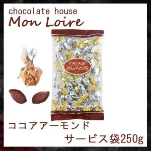 monloire モンロワール サービス袋 ココアアーモンド 敬老の日 ハロウィン ギフト クール便|climb-store