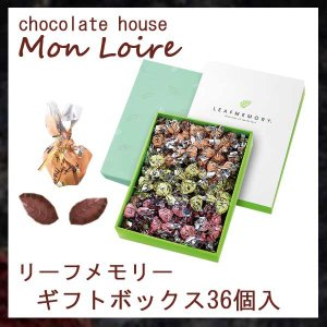 monloire モンロワール リーフメモリーギフトボックス36個入り 敬老の日 ハロウィン ギフト クール便|climb-store