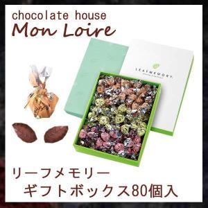 monloire モンロワール リーフメモリーギフトボックス80個入り 敬老の日 ハロウィン ギフト クール便|climb-store