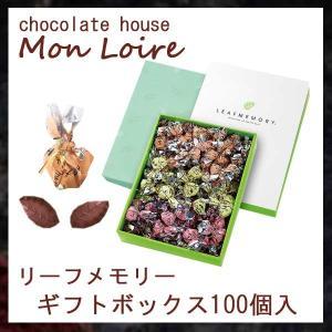 monloire モンロワール リーフメモリーギフトボックス100個入り 敬老の日 ハロウィン ギフト クール便|climb-store