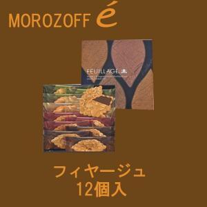MOROZOFF モロゾフ ファヤージュ12個入 ギフト|climb-store