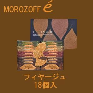 MOROZOFF モロゾフ ファヤージュ18個入 ギフト|climb-store