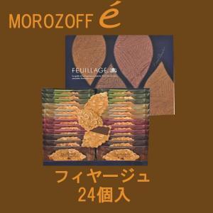 MOROZOFF モロゾフ ファヤージュ24個入 ギフト|climb-store