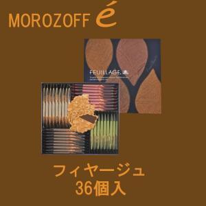 MOROZOFF モロゾフ ファヤージュ36個入 ギフト|climb-store