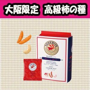 亀田製菓 TANEBITS 辛口ソース&カシューナッツ  お歳暮 クリスマス ギフト 柿の種|climb-store