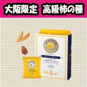 亀田製菓 TANEBITS チーズ醤油&ローストアーモンド  お歳暮 クリスマス ギフト 柿の種|climb-store