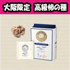亀田製菓 TANEBITS クラックピーナッツ -白トリュフ塩仕立て-  お歳暮 クリスマス ギフト 柿の種|climb-store