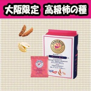 亀田製菓 TANEBITS 天ぷら海鮮&クラックピーナッツ  敬老の日 ハロウィン ギフト 柿の種|climb-store