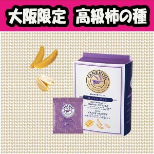 亀田製菓 TANEBITS スモークチーズ&クラックピーナッツ  お歳暮 クリスマス ギフト 柿の種|climb-store