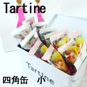 タルティン 四角缶 小サイズ バレンタイン ホワイトデー ギフト