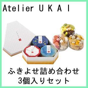 「ふきよせ」とは、何種類もの干菓子を取り合わせた日本に古くからあるお菓子のひとつ。 アトリエうかいで...