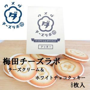 梅田チーズラボ チーズクリーム&ホワイトチョコクッキー 8枚|climb-store