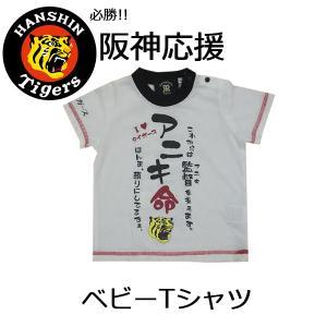 阪神ベビーTシャツ ホワイト  敬老の日 ハロウィン ギフト |climb-store
