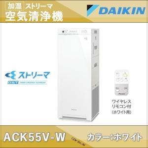 ■商品名:ストリーマ加湿空気清浄機  ■型番:ACK55V-W ホワイト ◇量販店型番(同等機種):...