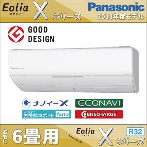 パナソニックエアコン 6畳用 Eolia(エオリア) Xシリーズ CS-228CX-W 単相100V...