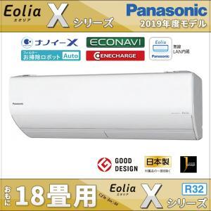 ■メーカー:パナソニック エアコン ■機種名:Eolia(エオリア) 2019年モデル Xシリーズ ...