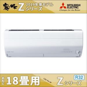 ■メーカー:三菱電機 エアコン ■機種名:霧ヶ峰 2019年モデル Zシリーズ ■適用畳数:おもに1...