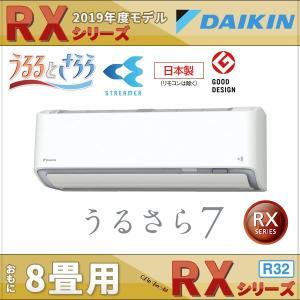 ダイキンエアコン 8畳用 RXシリーズ S25WTRXS-W うるさら7 単相100V 加湿・除湿/...