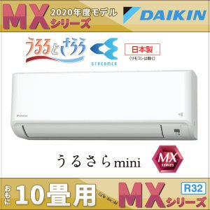 ダイキンエアコン 10畳用 MXシリーズ S28XTMXS-W うるさらmini 単相100V 加湿...