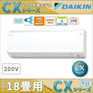 ■メーカー:ダイキン エアコン ■機種名:2019年モデル CXシリーズ ■適用畳数:おもに18畳用...