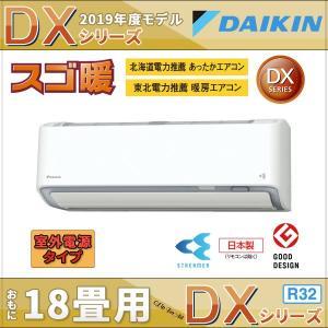 ■メーカー:ダイキン エアコン ■機種名:2019年モデル DXシリーズ 「スゴ暖」 ■適用畳数:お...