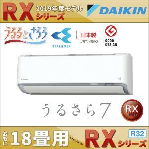 ダイキンエアコン 18畳用 RXシリーズ S56WTRXP-W うるさら7 単相200V 加湿・除湿...