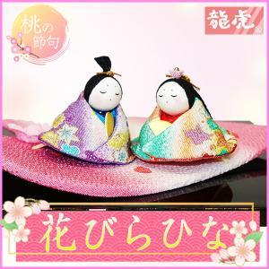 桃の節句のひな人形 花びら 雛 日本製 京雛 リュウコドウ|clipboad
