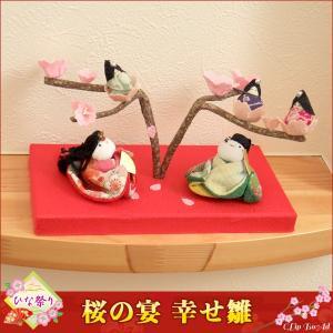 ひな人形 桜の宴 幸せ雛 リュウコドウ 日本製 京雛 桃の節句|clipboad