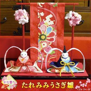 桃の節句のひな人形 たれみみうさぎ雛 日本製 京雛 リュウコドウ|clipboad