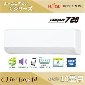 富士通ゼネラル エアコン おもに10畳用 AS-C28F 2016年モデル Cシリーズ コンパクトエアコン
