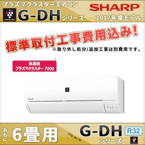 標準取付工事費込 AY-G22DH シャープ プラズマクラスターエアコン G-DHシリーズ 6畳用 AY-F22DH後継機種