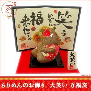 お正月飾り 亥(いのしし) の置物 ちりめん 台・立札・屏風付き 「大笑い 万福亥」  リュウコドウ  日本製(京都) かわいい亥年のお正月飾り|clipboad